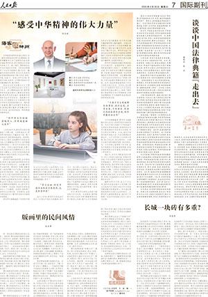Алексей Шабуров считает, что Китай - прекрасный пример сохранения цивилизации