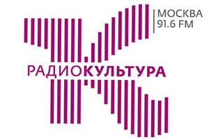 Радио «Культура». Выставка «Частные музеи России. Самородки России»