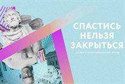 Директор Ассоциации частных музеев России — Алексей Шабуров дал интервью Лаборатории медиа и МАСТ — «СПАСТИСЬ НЕЛЬЗЯ ЗАКРЫТЬСЯ, музеи и коронавирусная эпоха»