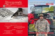 Встречайте шестой выпуск журнала «Частные и народные музеи России. Самородки России»