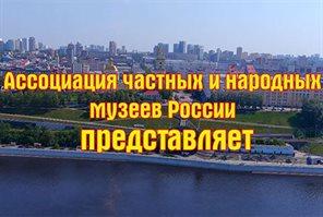 Готовится к выходу в свет фильм о частных музеях Пермского края