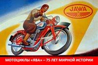 Выставка Выставка «Мотоциклы «ЯВА» – 75 лет мирной истории, 1946–2021»