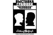 亚历山大•阿列克谢耶维奇•瓦连措夫黑白画像展览